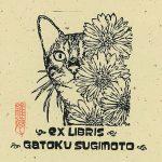 42_japan-gatoku-sugimoto-saku-hand-pulled-print-relief